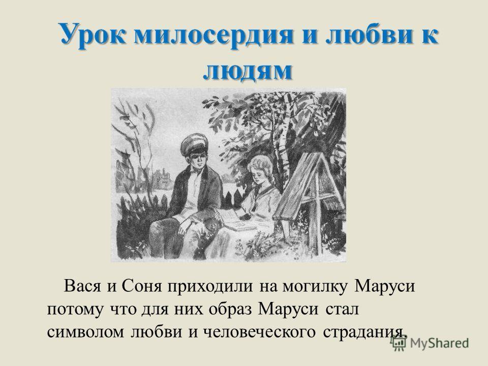Вася и Соня приходили на могилку Маруси потому что для них образ Маруси стал символом любви и человеческого страдания.