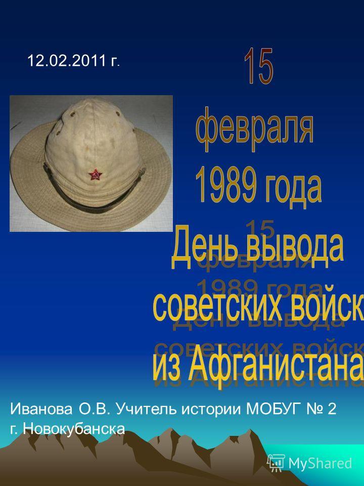 Иванова О.В. Учитель истории МОБУГ 2 г. Новокубанска 12.02.2011 г.