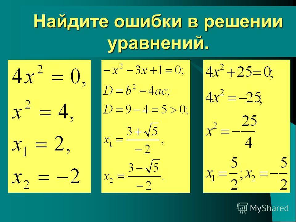 Найдите ошибки в решении уравнений.