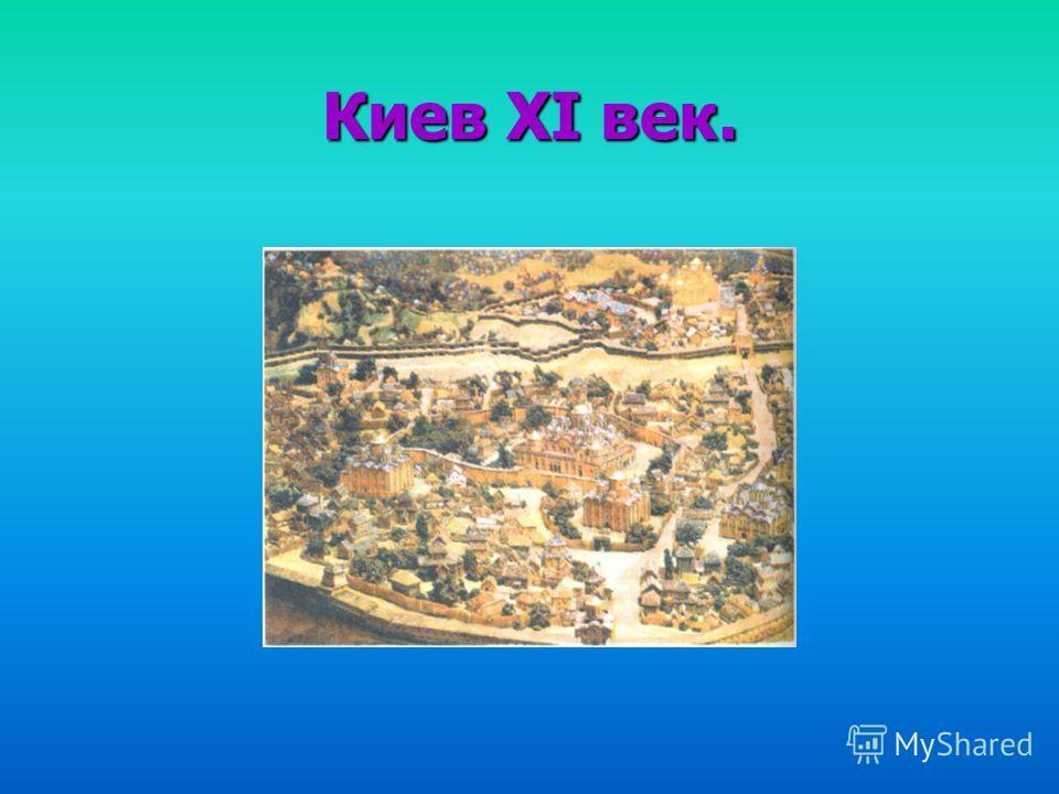 Киев XI век.