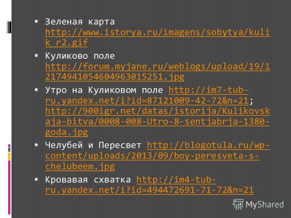 Зеленая карта http://www.istorya.ru/imagens/sobytya/kuli k_r2. gif http://www.istorya.ru/imagens/sobytya/kuli k_r2. gif Куликово поле http://forum.myjane.ru/weblogs/upload/19/1 2174941054604963015251. jpg http://forum.myjane.ru/weblogs/upload/19/1 21