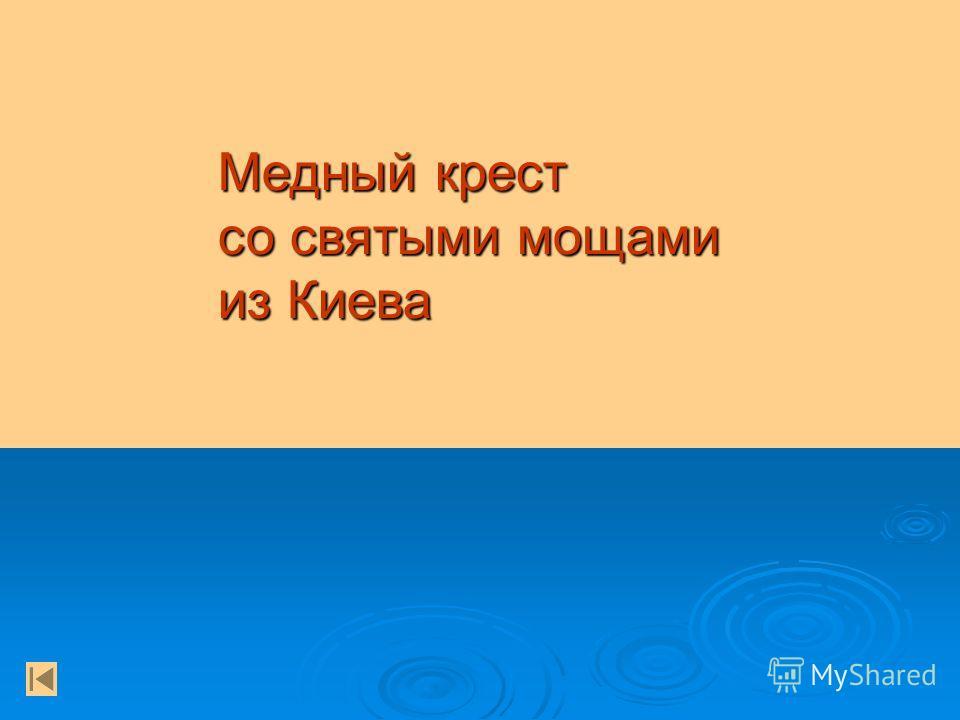 Медный крест со святыми мощами из Киева