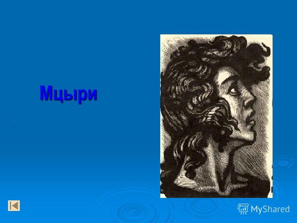 . Мцыри