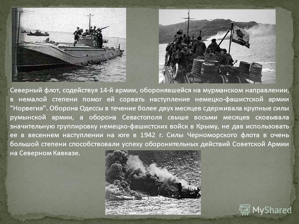 Северный флот, содействуя 14-й армии, оборонявшейся на мурманском направлении, в немалой степени помог ей сорвать наступление немецко-фашистской армии