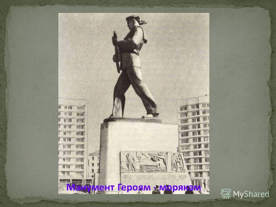 Манумент Героям - морякам