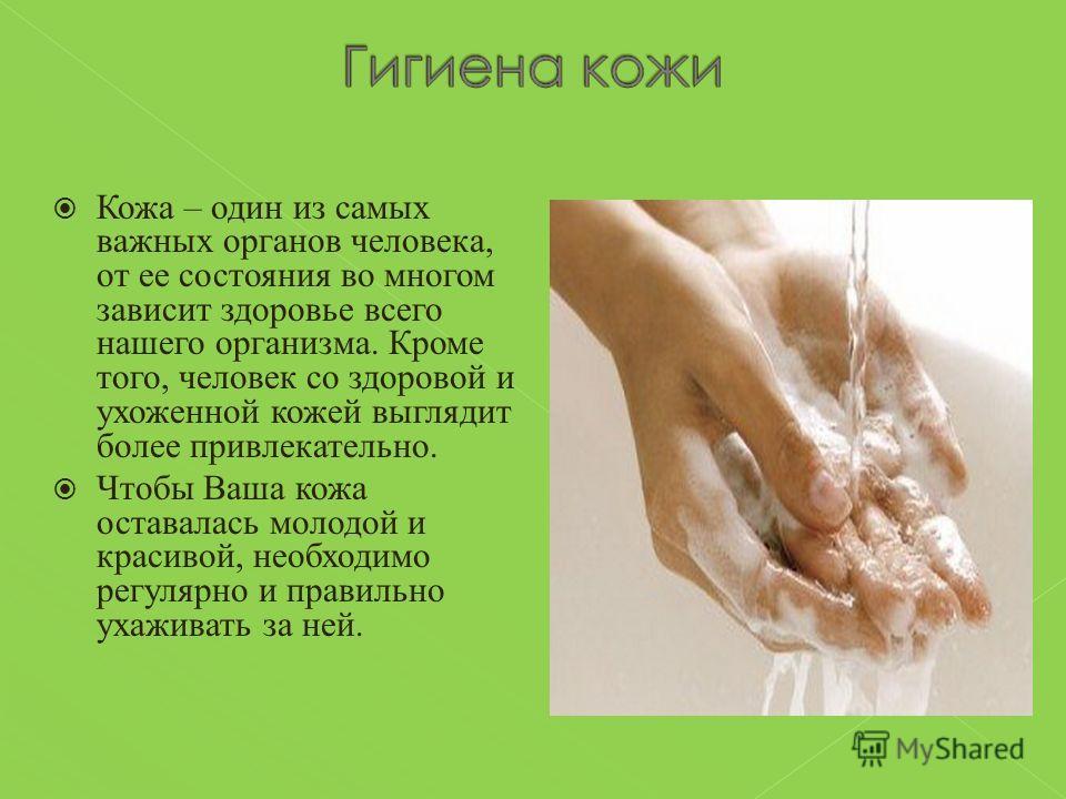Кожа – один из самых важных органов человека, от ее состояния во многом зависит здоровье всего нашего организма. Кроме того, человек со здоровой и ухоженной кожей выглядит более привлекательно. Чтобы Ваша кожа оставалась молодой и красивой, необходим