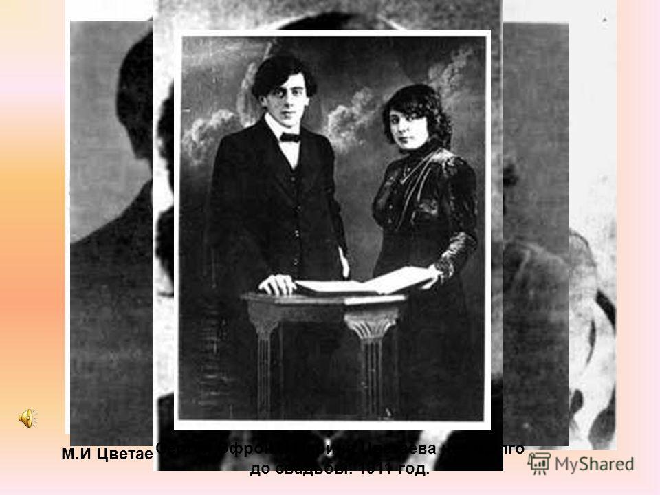 М.И Цветаева. 1912 год М.И Цветаева. 1913 год. Сергей Эфрон и Марина Цветаева незадолго до свадьбы. 1911 год.