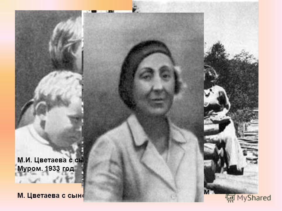М. Цветаева с сыном М.И. Цветаева с сыном Муром. 1933 год М. Цветаева с сыном Георгием