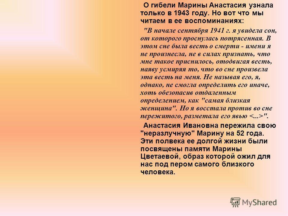 О гибели Марины Анастасия узнала только в 1943 году. Но вот что мы читаем в ее воспоминаниях: