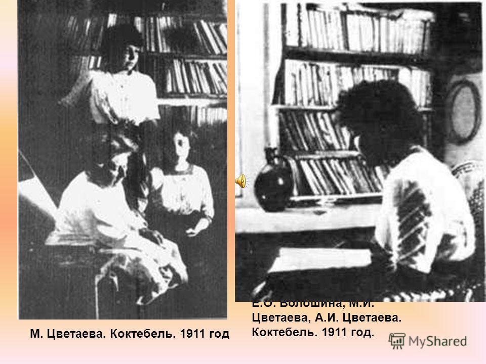 Е.О. Волошина, М.И. Цветаева, А.И. Цветаева. Коктебель. 1911 год. М. Цветаева. Коктебель. 1911 год