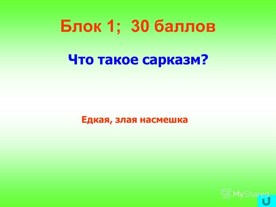 Блок 1; 20 баллов Какое качество высмеивает Чехов в рассказе «Хамелеон» Умение подстраиваться под ситуацию