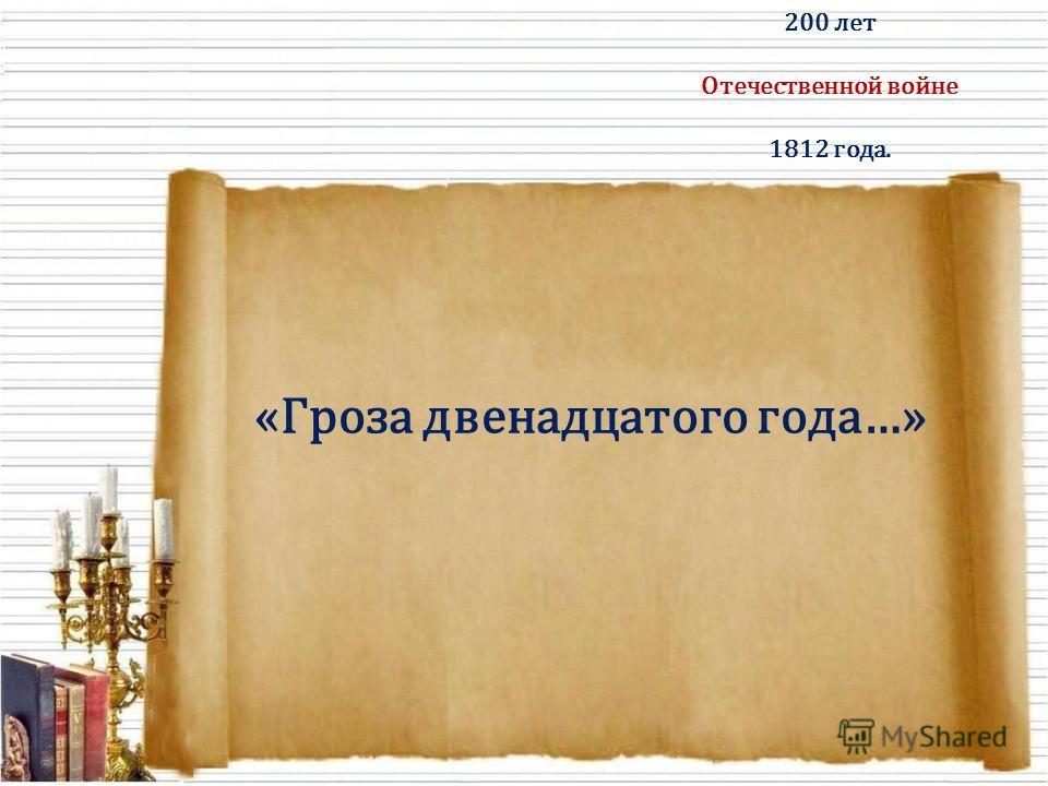 200 лет Отечественной войне 1812 года. «Гроза двенадцатого года…»