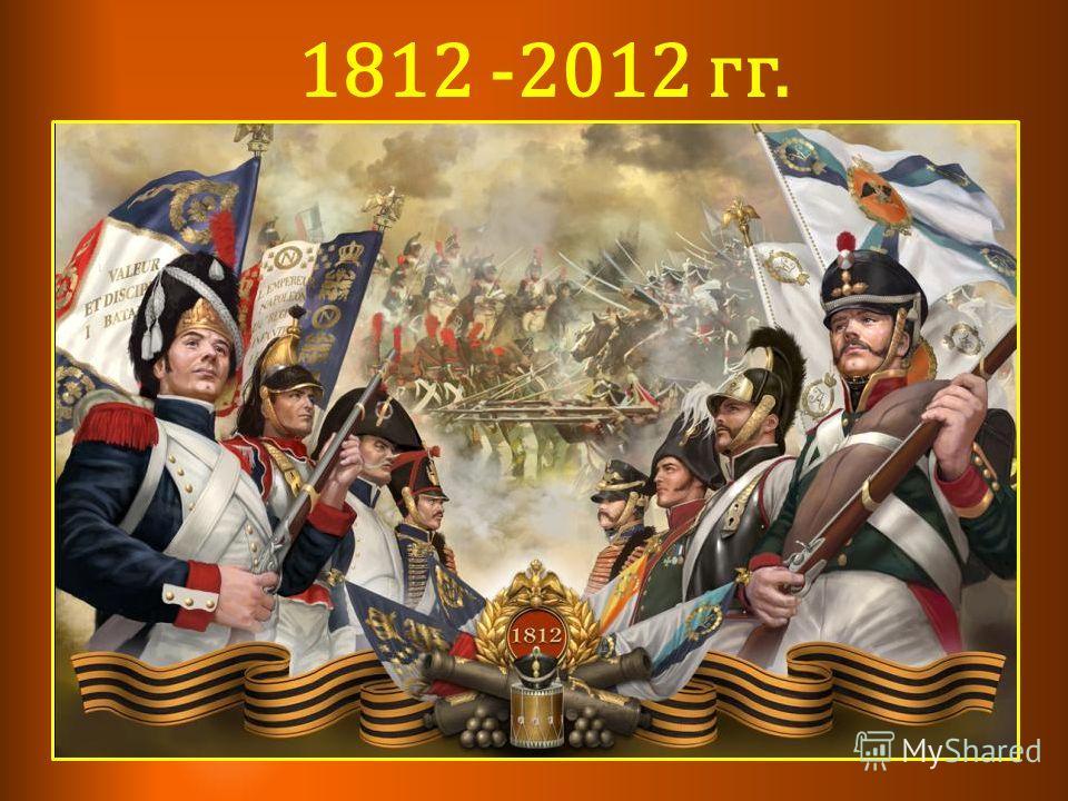 1812 -2012 гг.