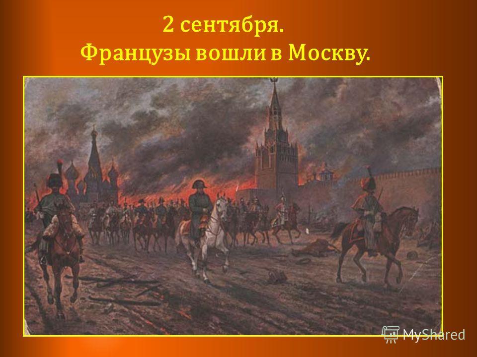 2 сентября. Французы вошли в Москву.