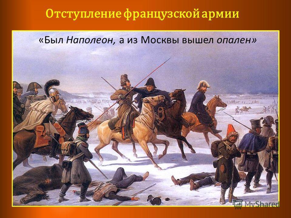 Отступление французской армии «Был Наполеон, а из Москвы вышел опален»