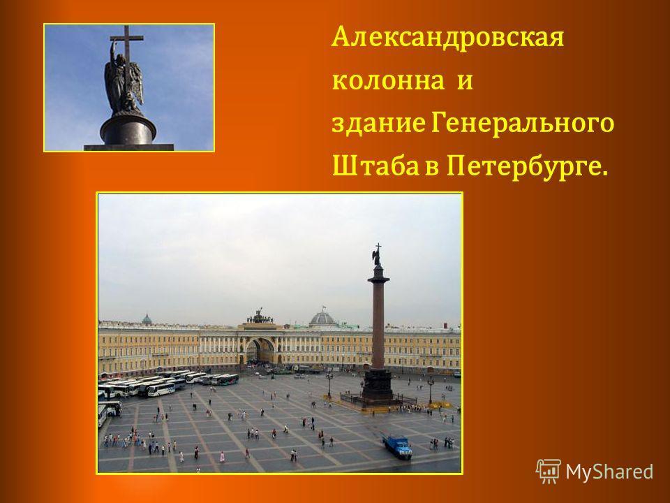 Александровская колонна и здание Генерального Штаба в Петербурге.