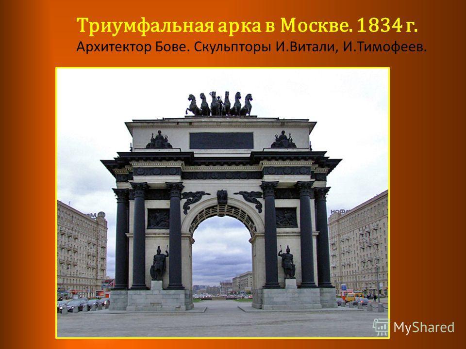Триумфальная арка в Москве. 1834 г. Архитектор Бове. Скульпторы И.Витали, И.Тимофеев.