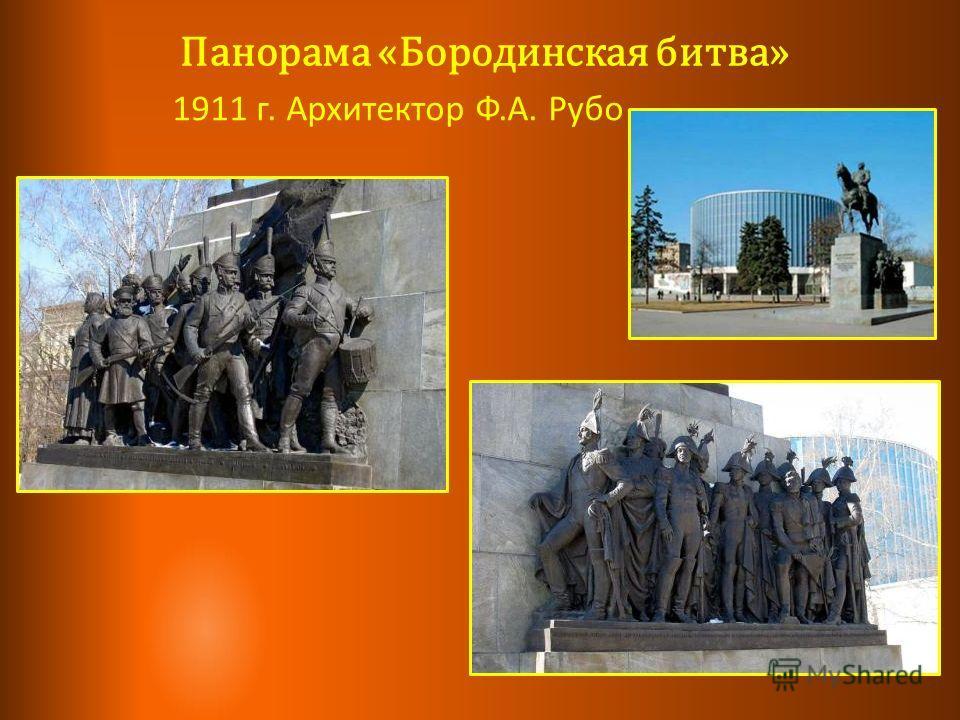 Панорама «Бородинская битва» 1911 г. Архитектор Ф.А. Рубо