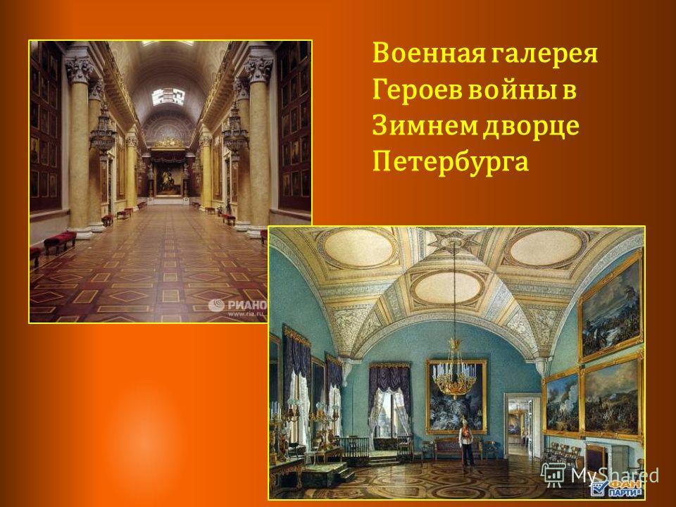 Военная галерея Героев войны в Зимнем дворце Петербурга