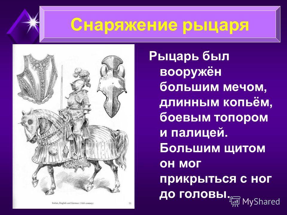 Рыцарь был вооружён большим мечом, длинным копьём, боевым топором и палицей. Большим щитом он мог прикрыться с ног до головы. Снаряжение рыцаря