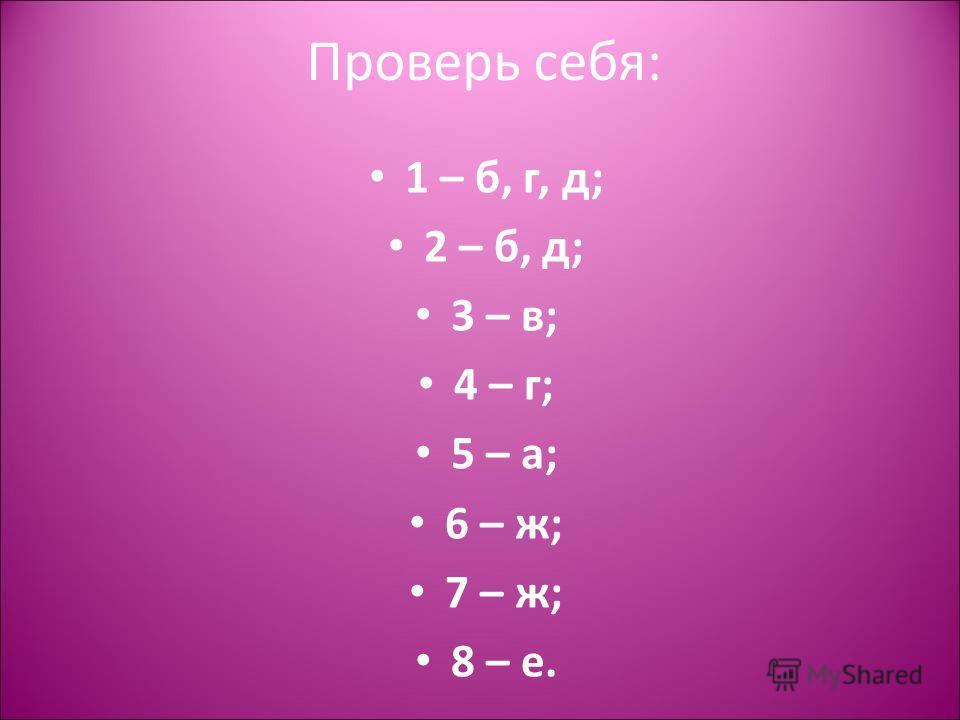 Проверь себя: 1 – б, г, д; 2 – б, д; 3 – в; 4 – г; 5 – а; 6 – ж; 7 – ж; 8 – е.
