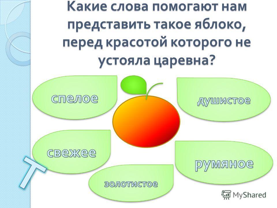 Какие слова помогают нам представить такое яблоко, перед красотой которого не устояла царевна ?