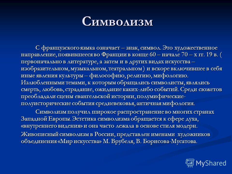 Основные направления модернизма Символизм Символизм Кубизм Кубизм Футуризм Футуризм