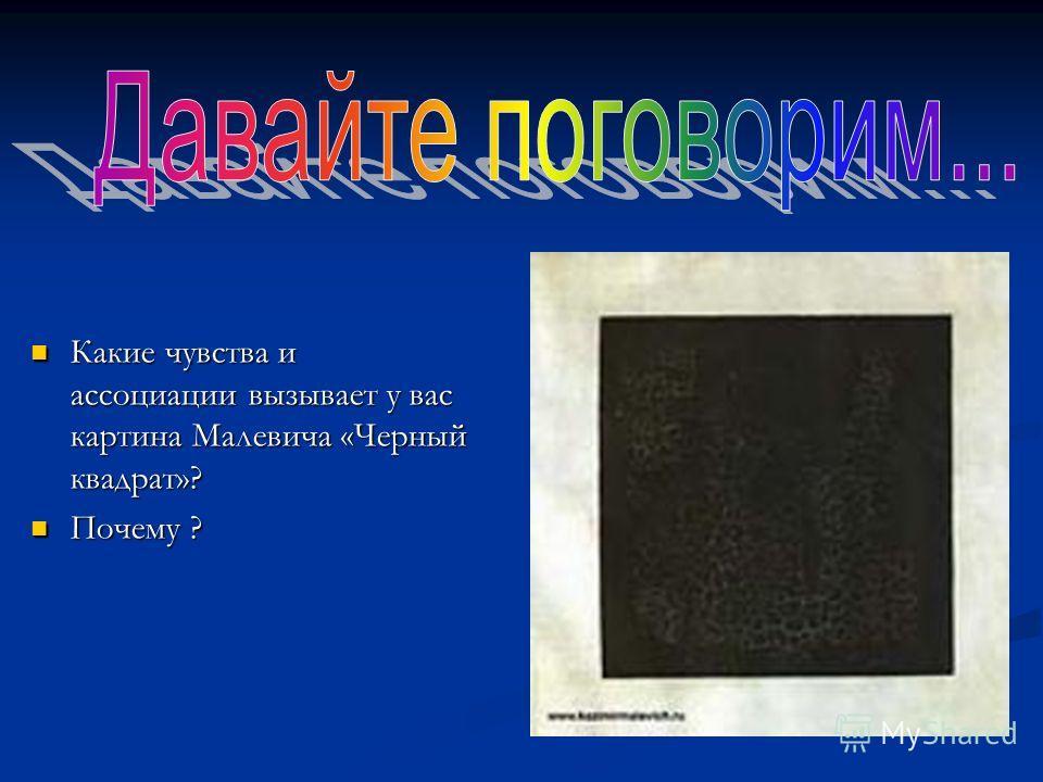 Загадка, не имеющая отгадки «Черный квадрат» По поводу «Черного квадрата» написано огромное количество статей, книг и прочего, создано много картин, вдохновленных этой вещью, и чем больше проходит времени со дня его написания, тем больше необходима н