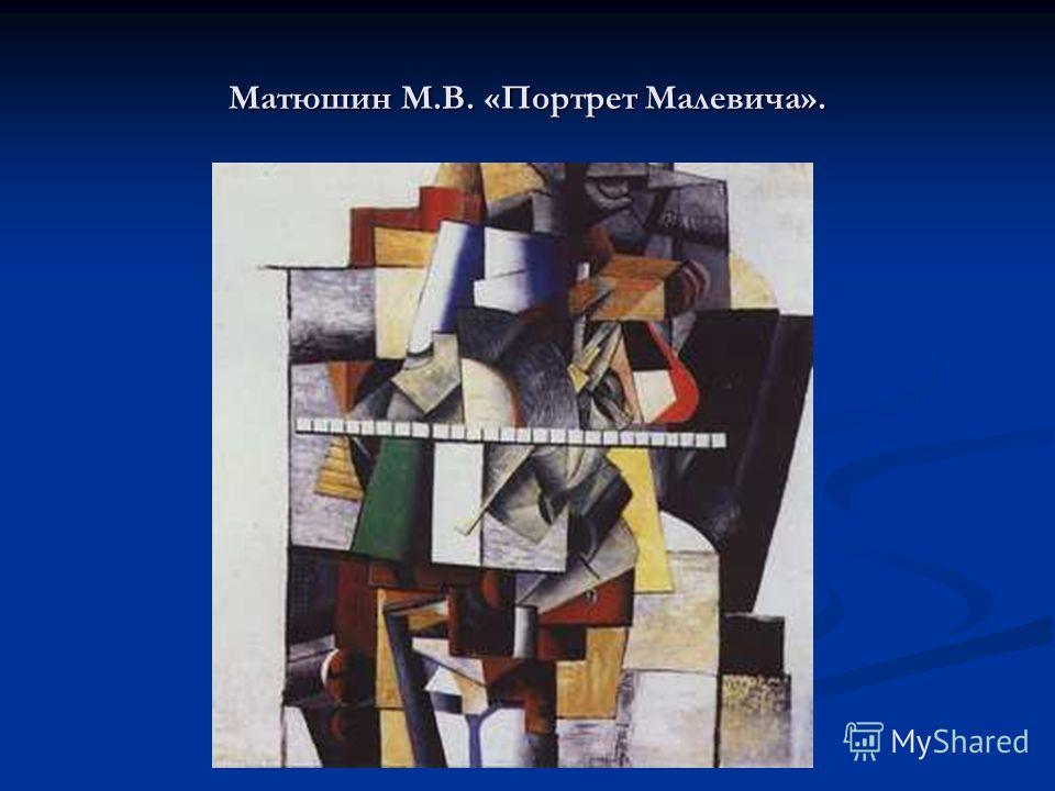 Какие чувства и ассоциации вызывает у вас картина Малевича «Черный квадрат»? Какие чувства и ассоциации вызывает у вас картина Малевича «Черный квадрат»? Почему ? Почему ?