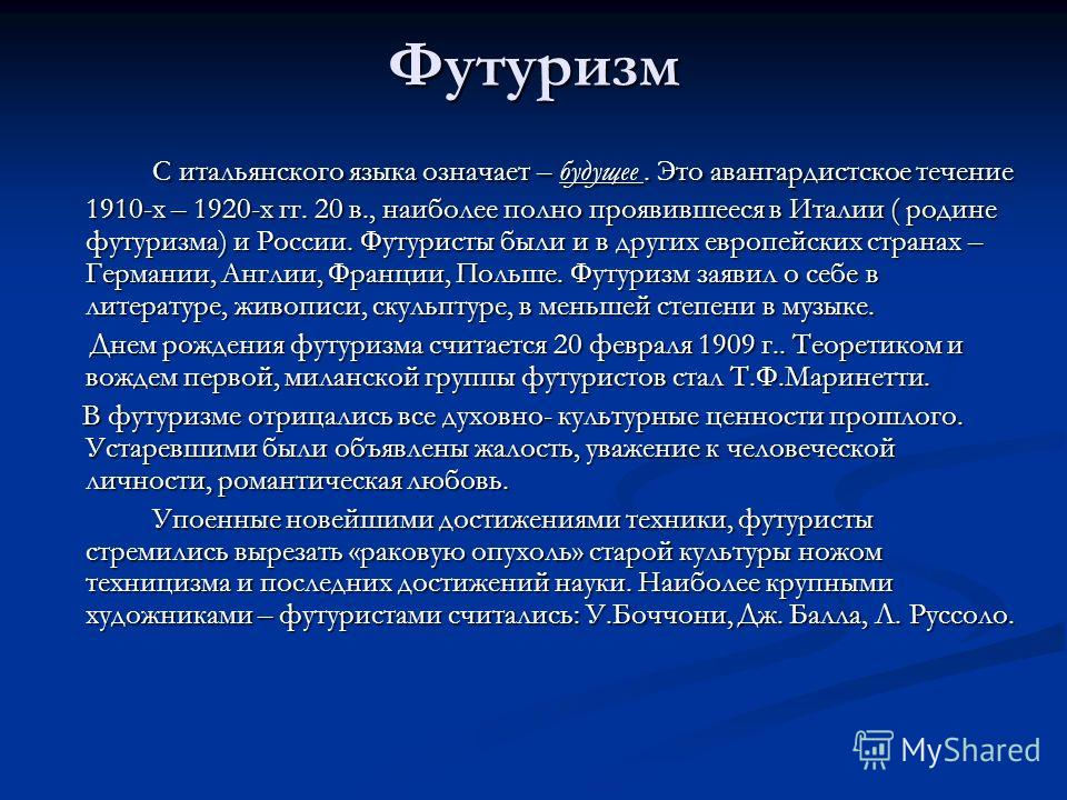 Матюшин М.В. «Портрет Малевича».