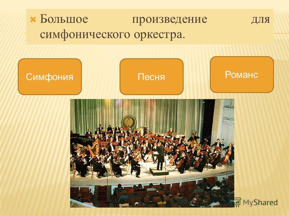 Большое произведение для симфонического оркестра. Симфония Романс Песня