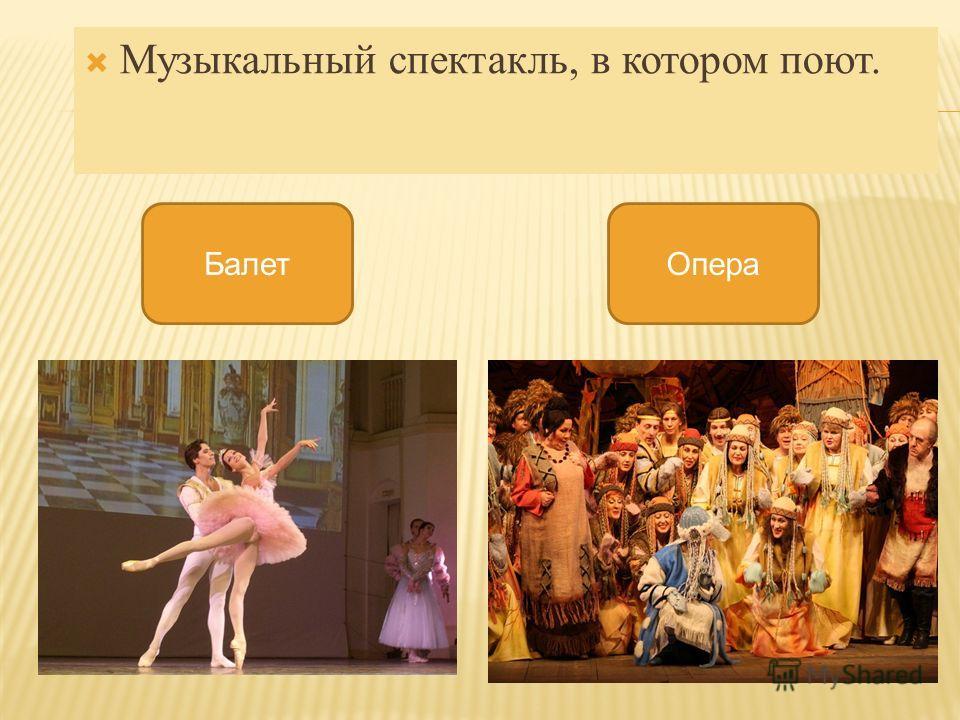 Музыкальный спектакль, в котором поют. Опера Балет