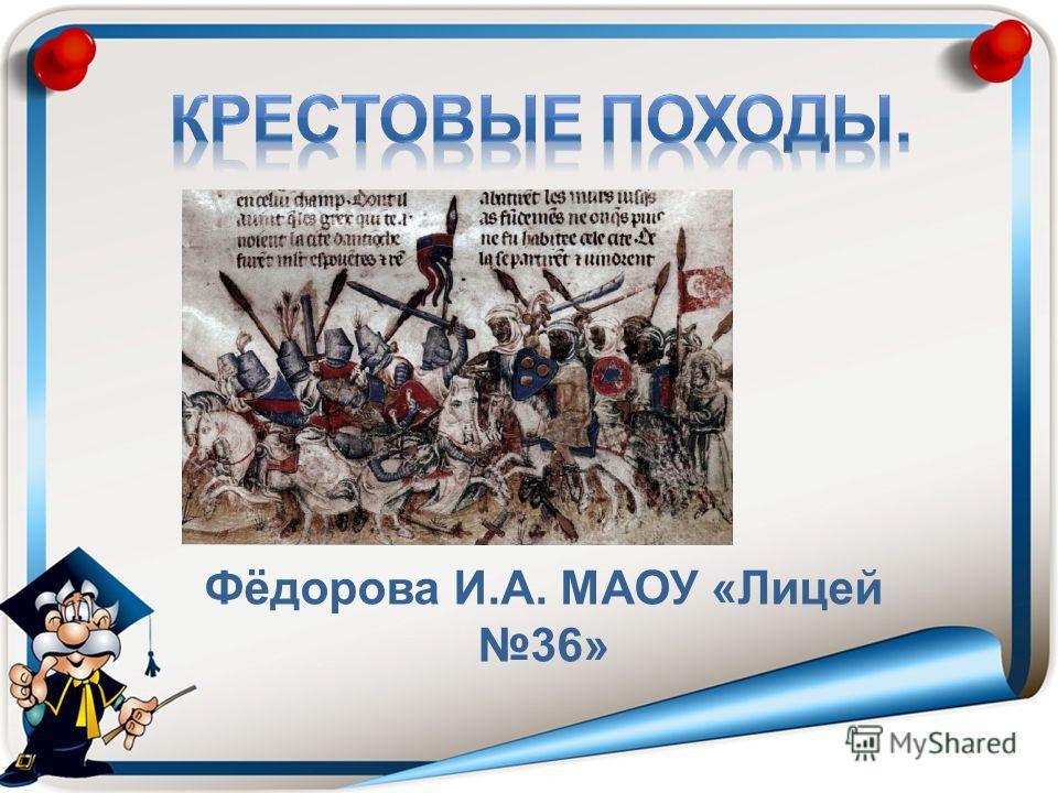 Фёдорова И.А. МАОУ «Лицей 36»