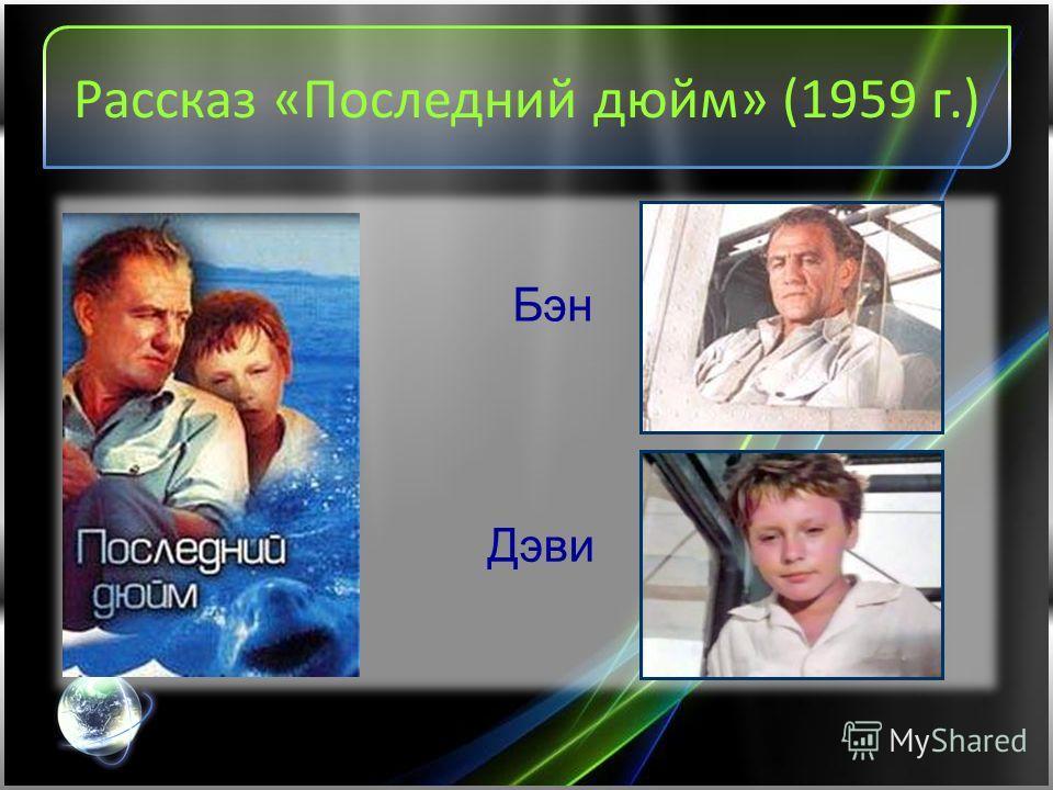 Рассказ «Последний дюйм» (1959 г.) Бэн Дэви