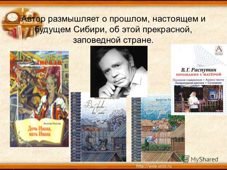 Автор размышляет о прошлом, настоящем и будущем Сибири, об этой прекрасной, заповедной стране.