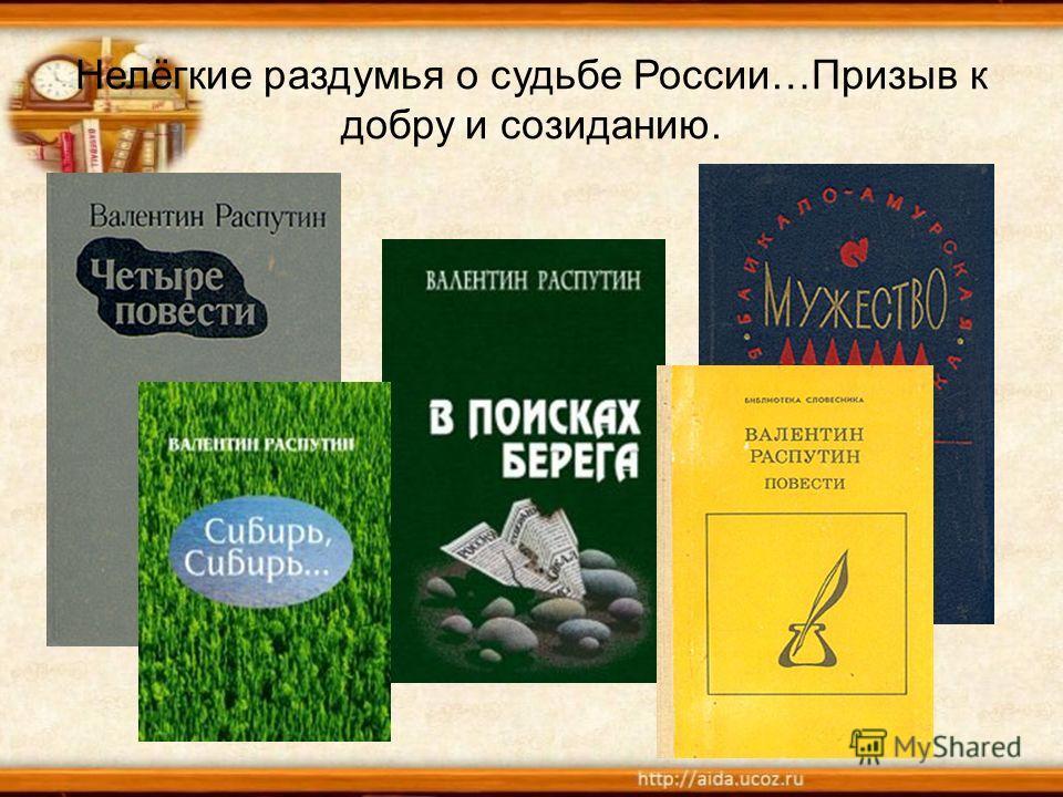 Нелёгкие раздумья о судьбе России…Призыв к добру и созиданию.