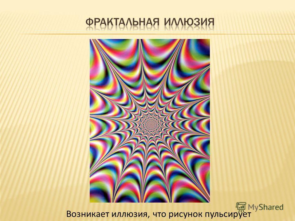 Возникает иллюзия, что рисунок пульсирует