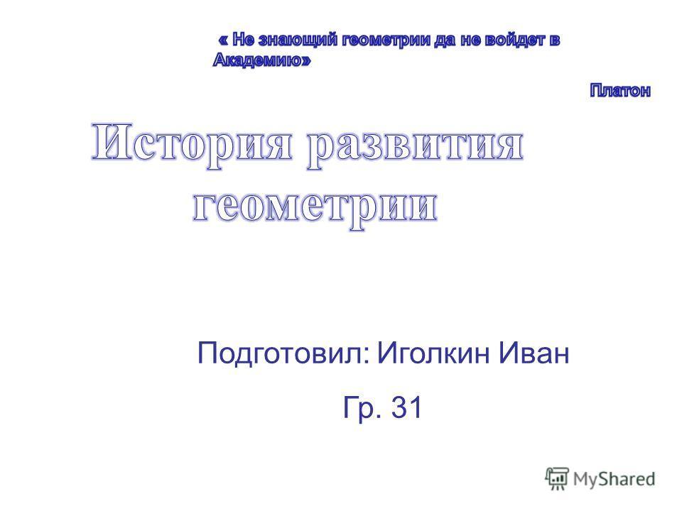 Подготовил: Иголкин Иван Гр. 31