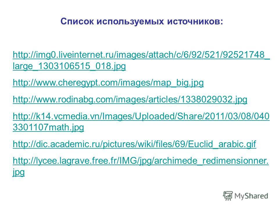 Список используемых источников: http://img0.liveinternet.ru/images/attach/c/6/92/521/92521748_ large_1303106515_018. jpg http://www.cheregypt.com/images/map_big.jpg http://www.rodinabg.com/images/articles/1338029032. jpg http://k14.vcmedia.vn/Images/