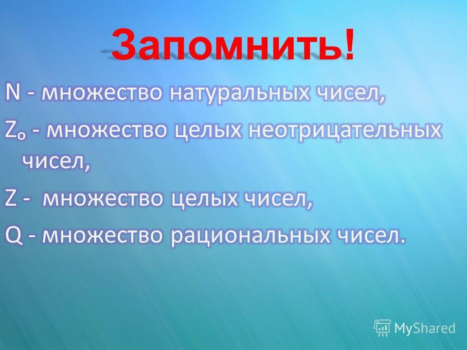 Запомнить!