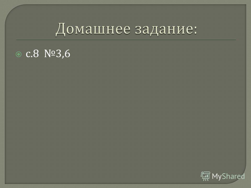 с.8 3,6