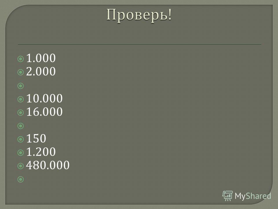 1.000 2.000 10.000 16.000 150 1.200 480.000