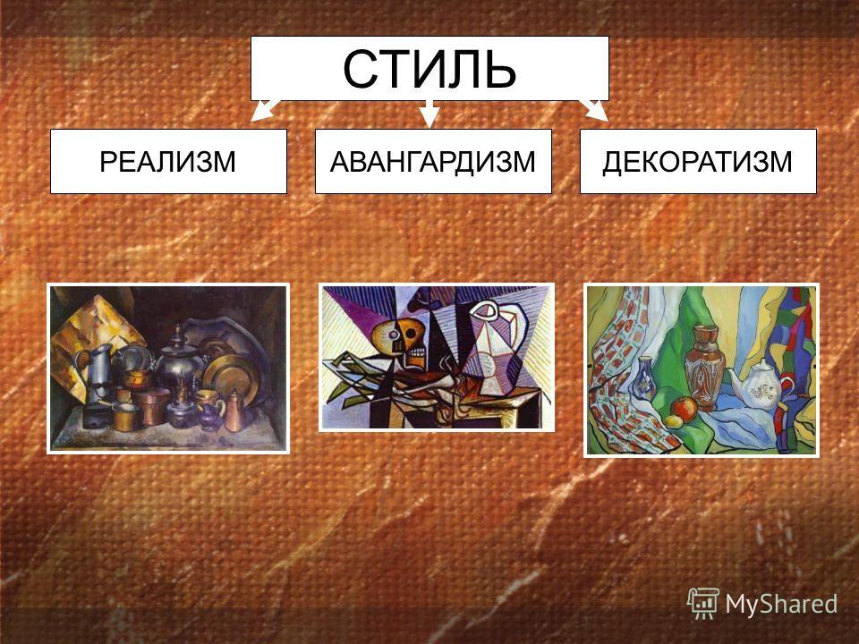 ФОТОНАТЮРМОРТ