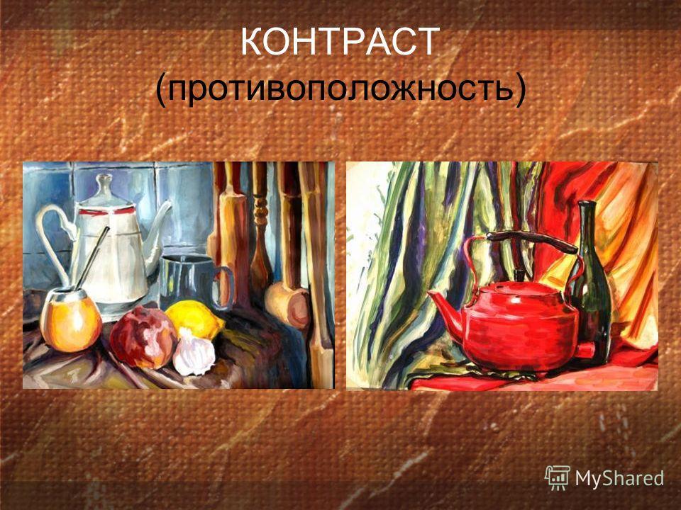 КОЛОРИТ (соотношение) Теплые цвета Холодные цвета