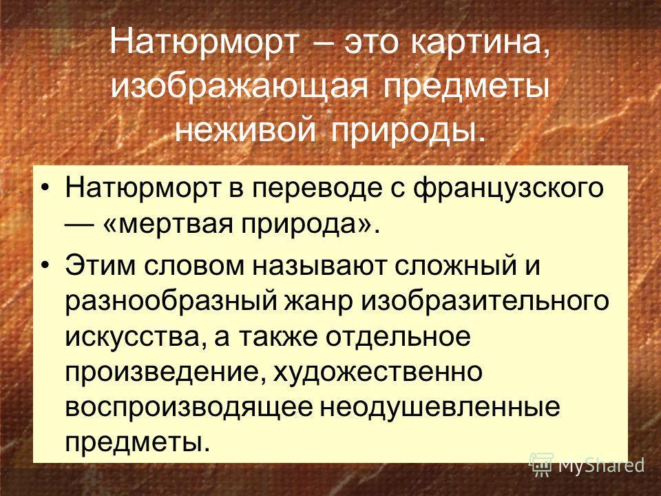 МИР ВЕЩЕЙ - НАТЮРМОРТ