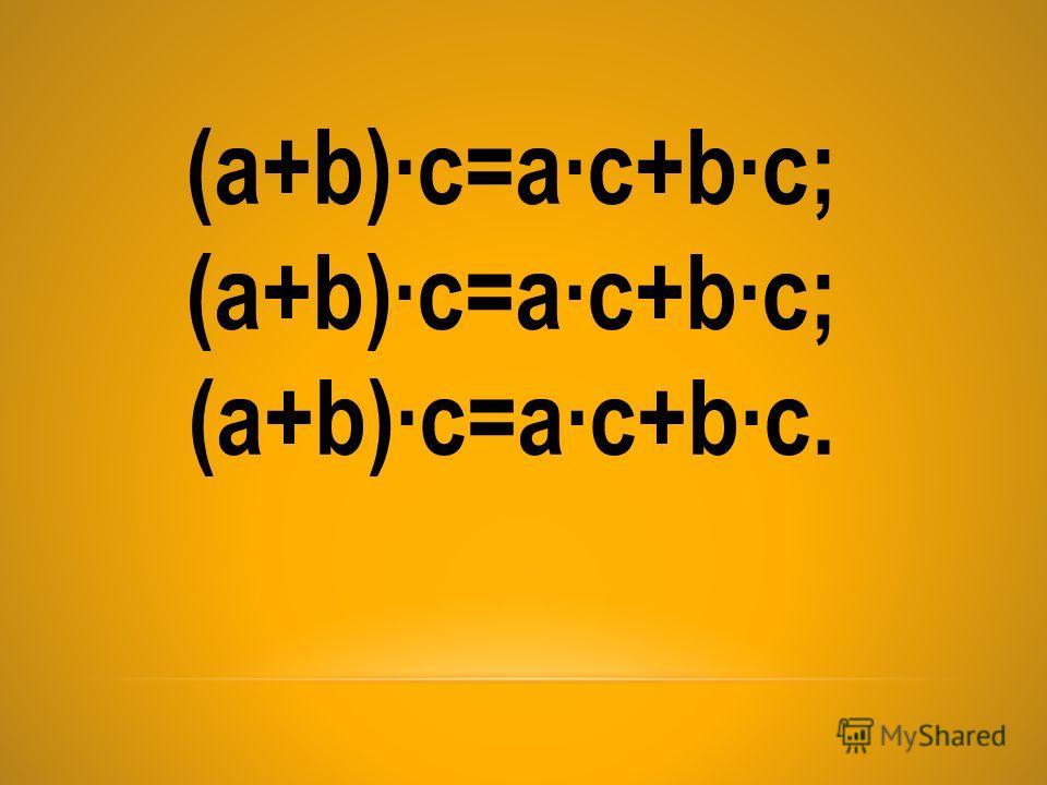(a+b)c=ac+bc; (a+b)c=ac+bc.