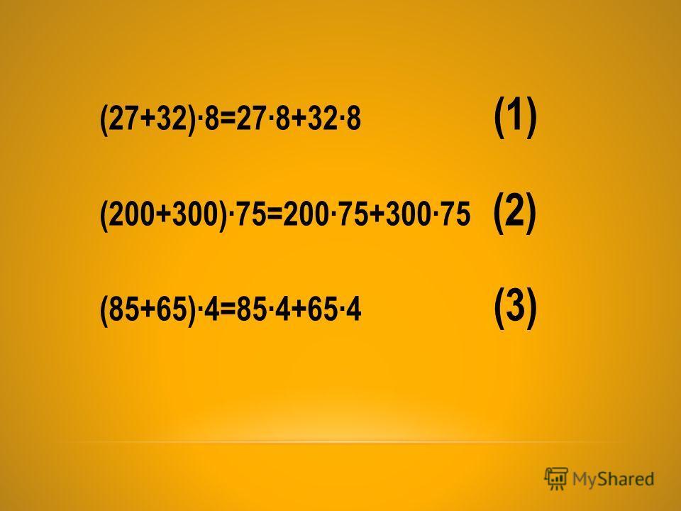 (27+32)8=278+328 (1) (200+300)75=20075+30075 (2) (85+65)4=854+654 (3)