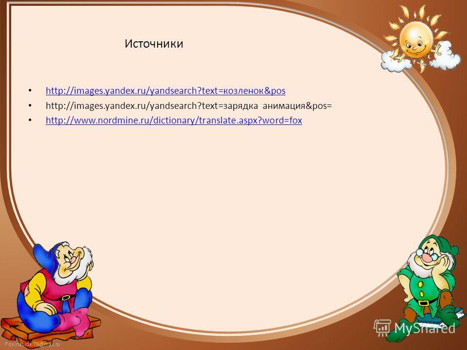 FokinaLida.75@mail.ru Источники http://images.yandex.ru/yandsearch?text=козленок&pos http://images.yandex.ru/yandsearch?text=козленок&pos http://images.yandex.ru/yandsearch?text=зарядка анимация&pos= http://www.nordmine.ru/dictionary/translate.aspx?w