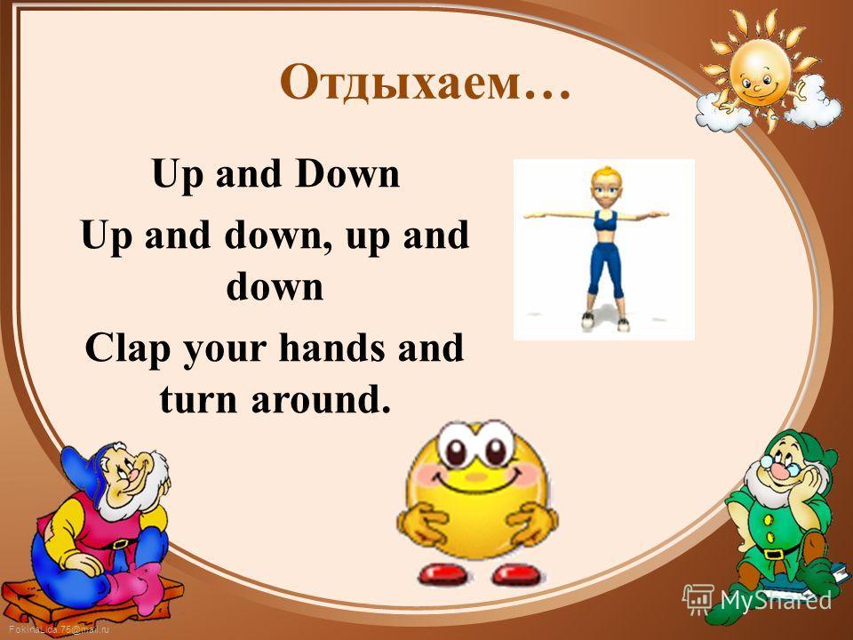 FokinaLida.75@mail.ru Отдыхаем… Up and Down Up and down, up and down Clap your hands and turn around.