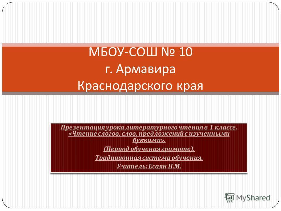 МБОУ - СОШ 10 г. Армавира Краснодарского края